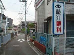 藤江眼科医院入り口の看板